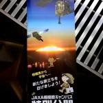 JAXA相模原のオープンキャンパス