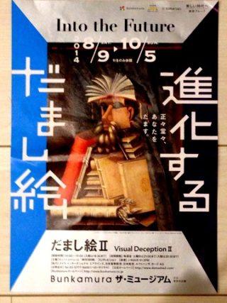 Bunkamura25周年特別企画『進化するだまし絵』展