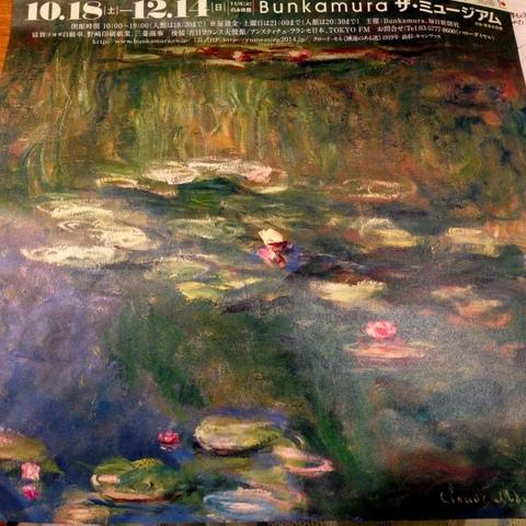 Bunkamura『夢見るフランス絵画』展